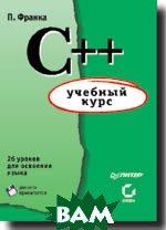 C++ Учебный курс    П. Франка купить