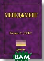 Менеджмент  2-е издание  Дафт Р.Л. купить