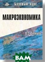 Макроэкономика Базовый курс Серия: Книги для вузов  Селищев А.С. купить