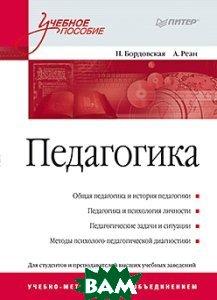 Педагогика. Учебник для вузов  Бордовская Н.В., Реан А.А. купить