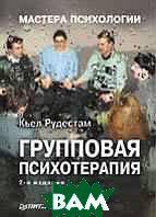Групповая психотерапия Серия: Мастера психологии   Рудестам К.  купить
