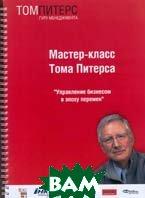 Материалы (конспект) бизнес-класса Тома Питерса 1.07.2005  Том Питерс купить