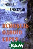 Исповедь одного еврея  Гроссман Леонид  купить