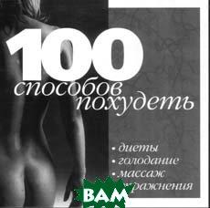 100 способов похудеть    купить