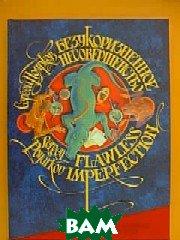 Безукоризненное несовершенство / Flawless Imperfection  Сергей Поярков / Sergey Poyarkov купить