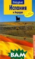 Испания и Андорра  Роберт Мегингер  купить