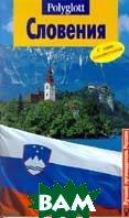 Словения. Путеводитель с мини-разговорником. Серия `Polyglott`   купить