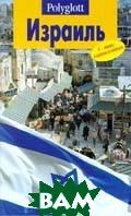 Израиль Серия: Polyglott   купить