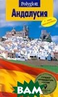 Андалусия. Серия `Polyglott`  Сюзанна Азаль купить