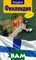 Финляндия. Путеводитель (с мини-разговорником) Серия:  Polyglott   купить