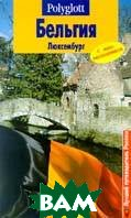 Бельгия - Люксембург Серия: Polyglott  Маргарет Граф купить