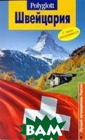 Швейцария Серия:  Polyglott   купить