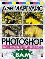 Photoshop для профессионалов  Маргулис Д.  купить