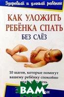 Как уложить ребёнка спать без слез  Пэнтли Э. купить