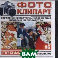 Коллекция клипартов № 6. Европейские постеры. Изображения бизнеса и производства   купить