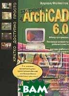 Введение в архитектурно-пространственное моделирование проектных решений в программе ArchiCAD 6.0  Фелистов Э. купить