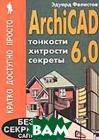 Тонкости, хитрости и секреты ArchiCAD 6.0  Фелистов Э. купить