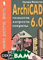 ��������, �������� � ������� ArchiCAD 6.0  �������� �. ������
