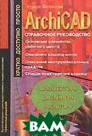 ArchiCAD Справочное руководство Кратко Доступно Просто  Фелистов Э. купить