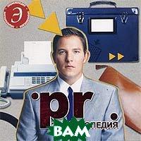 Энциклопедия PR   купить