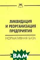 Ликвидация и реорганизация предприятия Нормативная база  Лавягина Е.А. купить
