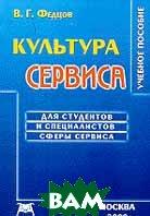 Культура сервиса. Учебно-практическое пособие  Федцов В.Г. купить