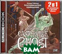 Canterville ghost / �������������� ���������� (�� ������� � ���������� ������) 