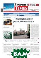 Газета «Property Times» №21 ( 13-19 июня 2005 )   купить