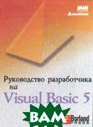 Visual Basic 5. Руководство разработчика   Манн Энтони купить