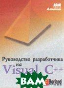 Visual C++5.0. Руководство разработчика    купить