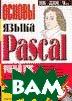 Основы языка Pascal. Учебный курс  Рудаков, Федотов  купить