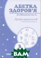 Абетка здоров'я. Уроки валеології в 3-му класі  В.І.Шахненко та ін. купить
