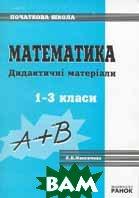 Дидактичний матеріал з математики 1-3 класи  Л.В.Максимова купить
