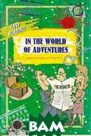 `In The World Os Adventures` Книга для чтения на английском языке. 7-11 кл.  Е.В.Бондаренко купить