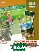 Основи безпеки життєдіяльності. Робочий зошит. 2(1) клас  Діптан Н.В., Усатий І.І. купить