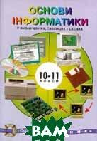 Основи інформатики у визначеннях, таблицях і схемах. 10-11 класи  С.М. Малярчук купить