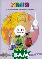 Хімія у визначеннях, таблицях і схемах. 8-11 класи  А.Д. Бочеваров, О.А. Жикол купить