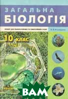 Зошит для лабораторних, практичних і самостійних робіт із загальної біології. 10 клас  Л.П.Ростовцева купить