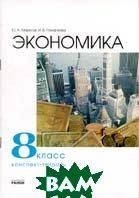 Констпект-тетрадь по экономике. 8 клас  ЮА.Мирясов, И.В.Романеева купить