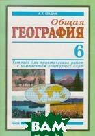 Тетрадь для практических работ по общей географии (с комплектом контурных карт). 6 класс  А.Г.Стадник купить