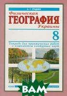Тетрадь для практических работ по физической географии Украины (с комплектом контурных карт). 8 класс  А.Г.Стадник купить