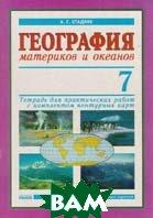 Тетрадь для практических работ географии материков и океанов (с комплектом контурных карт). 7 клас  А.Г.Стадник купить