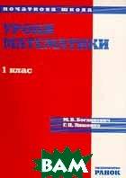Уроки математики. 1 клас. Посібник для вчителів.  М.В. Богданович, Г.П. Лишенко купить