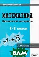 Математика: дидактичні матеріали. 1-3 класи  Максимова Л.В. купить