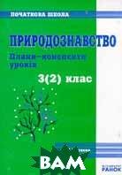 Природознавство: плани-конспекти уроків. 3(2) клас  Хітяєва Л.П. купить