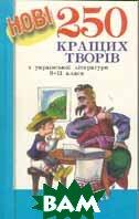 250 кращих творів з української літератури 9-11 класи  Складання І.В.Живанова купить