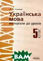 Українська мова. Матеріали до уроків. 5 клас.  О.П. Глазова купить