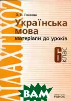 Українська мова. Матеріали до уроків. 6 клас  О.П. Глазова купить