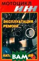 Мотоцикл `Иж` Руководство по ремонту + каталог деталей (ч/б)   купить
