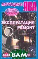 Мотоцикл `Ява` Руководство по ремонту + каталог деталей   купить